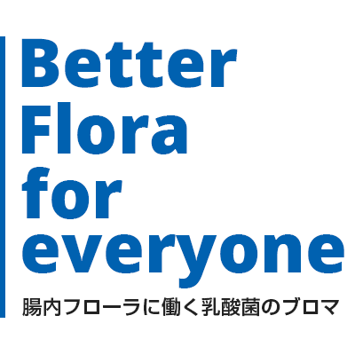 Better Flora for everyone 腸内フローラに働く乳酸菌のブロマ